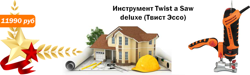 Инструмент Twist a Saw deluxe (Твист Эссо)