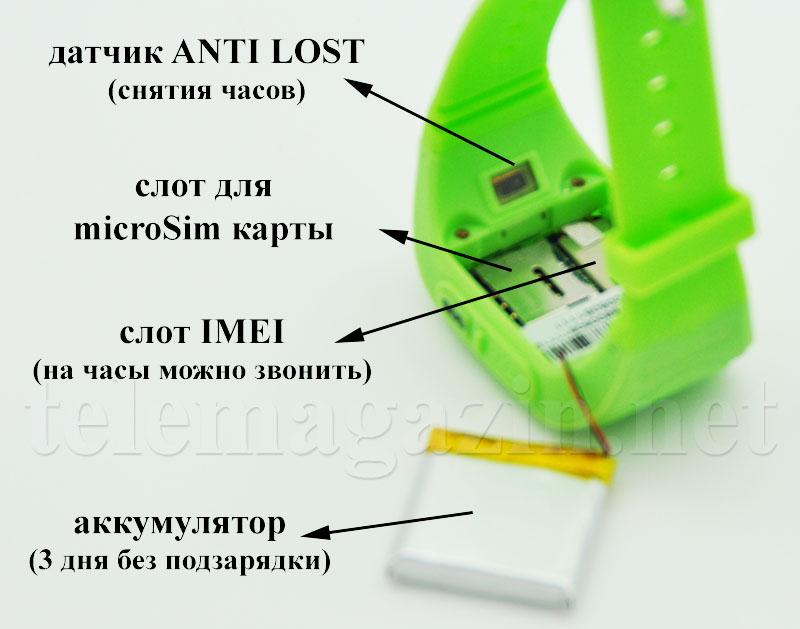 инструкция для часов Q50 - фото 5