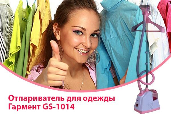Отпариватель для одежды Гармент GS-1014