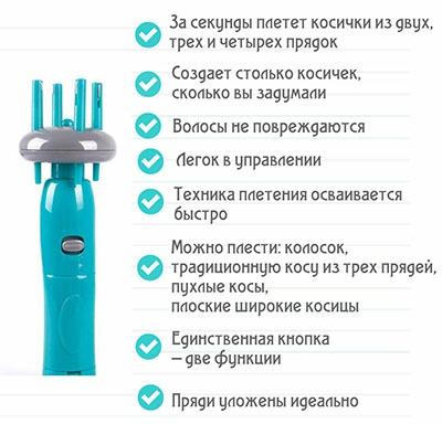 Аппарат для плетения косичек: преимущества