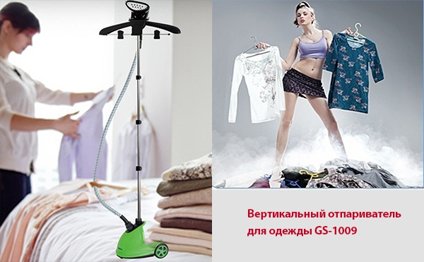 Вертикальный отпариватель для одежды GS-1009: преимущества
