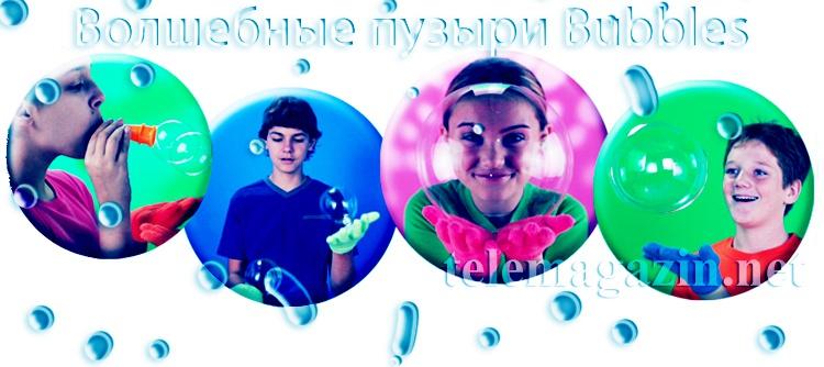 Волшебные шарики Bubbles