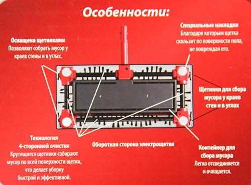 Электрическая швабра Свипер G3