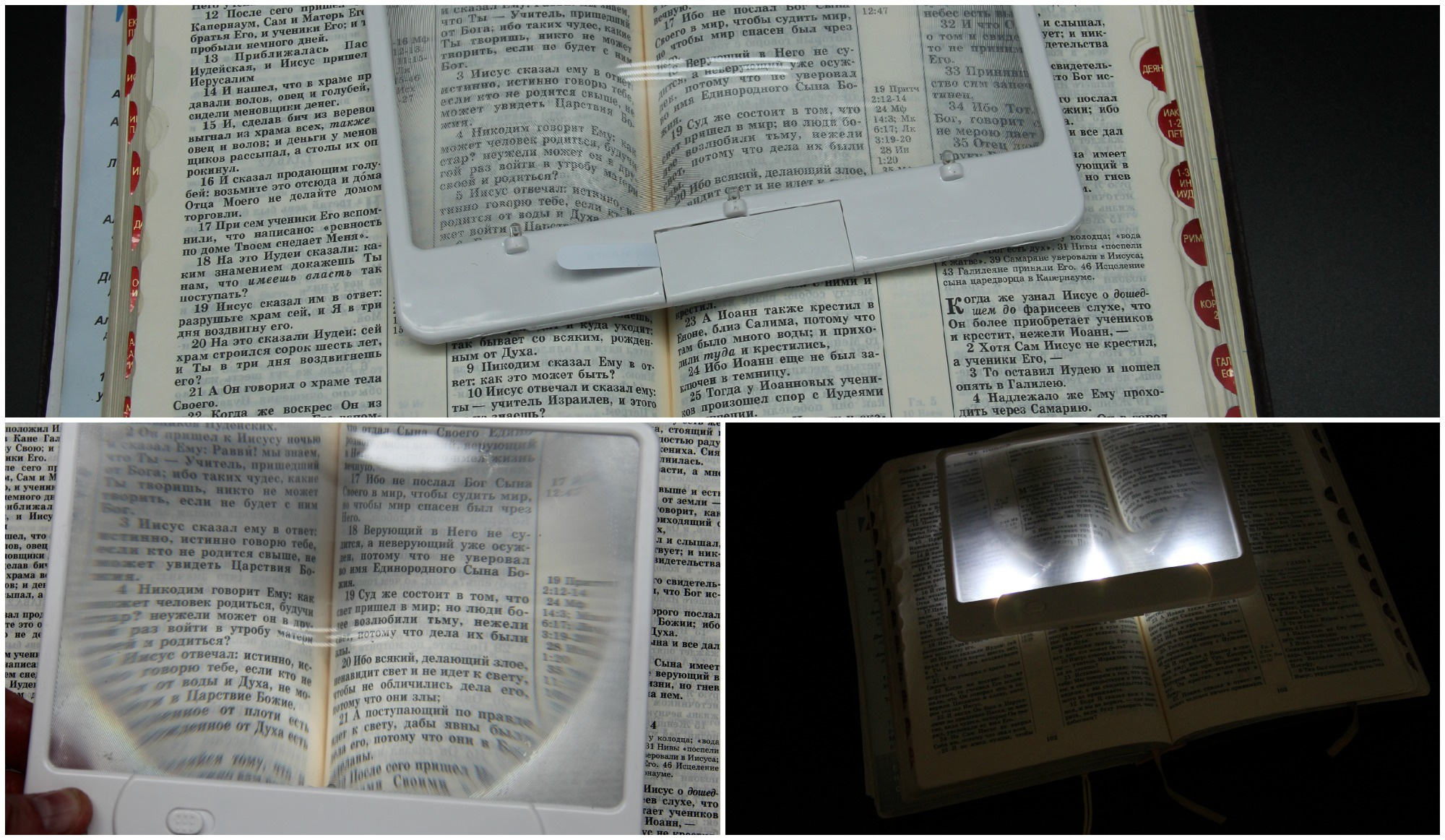 Лупа с подсветкой для чтения Читатель